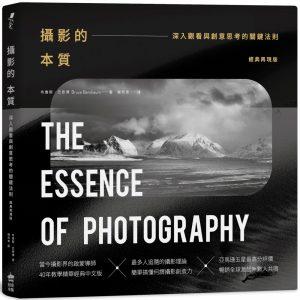 攝影的本質:深入觀看與創意思考的關鍵法則(經典再現版)