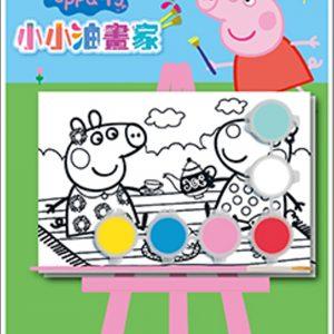 小小油畫家 粉紅豬小妹