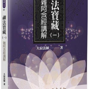 禪法寶藏(1):雜阿含經講解