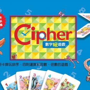 Cipher數字玩遊戲:用卡牌玩排序、四則運算和因數、倍數的遊戲!