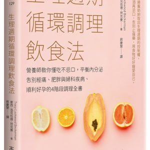 生理週期循環調理飲食法:營養師教你懂吃不忌口,平衡內分泌,告別經痛、肥胖與婦科疾病、順利好孕的4階段調理全書