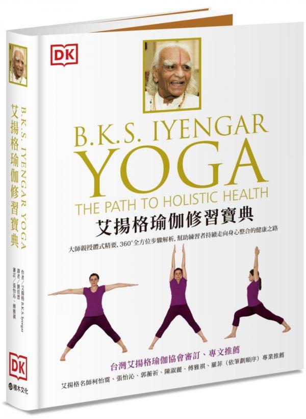 艾揚格瑜伽修習寶典:大師親授體式精要,360°全方位步驟解析,幫助練習者持續走向身心整合的健康之路
