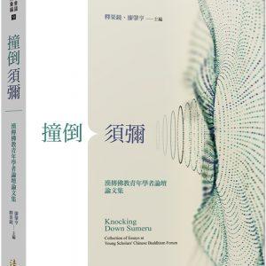 撞倒須彌:漢傳佛教青年學者論壇論文集