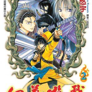 幻夢遊戲:玄武開傳(02)