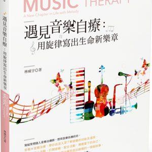 遇見音樂自療:用旋律寫出生命新樂章