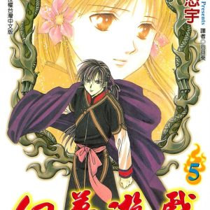 幻夢遊戲:玄武開傳(05)