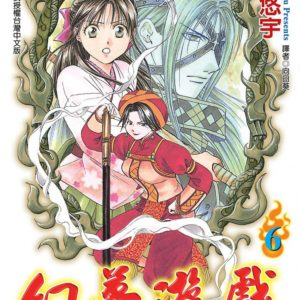 幻夢遊戲:玄武開傳(06)