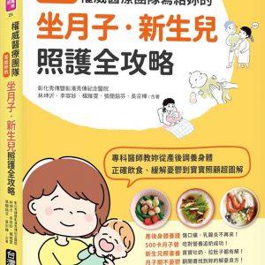 權威醫療團隊寫給妳的坐月子‧新生兒照護全攻略:史上第一本!專科醫師教妳從產後調養身體、正確飲食、緩解憂鬱到寶寶照顧超圖解