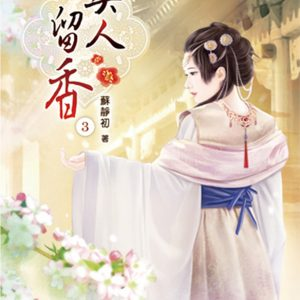 美人留香(三)