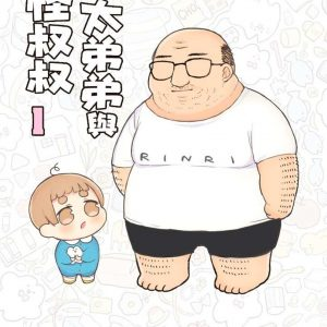 翔太弟弟與怪叔叔(01)