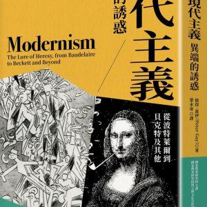 現代主義:異端的誘惑(二版)