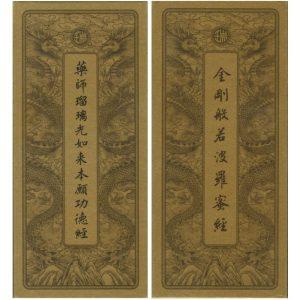 金剛經.藥師經.中折本(3版1刷)