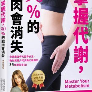 掌握代謝,90%的肥肉會消失(熱賣新裝版):全美最強悍的瘦身女王,教你無需少吃多動也能瘦的3R代謝飲食法!