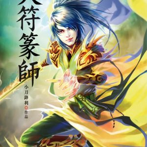 大符篆師(第五十八卷):太古天族