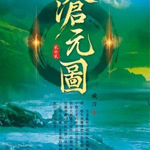 滄元圖(第二十二卷):交易之地
