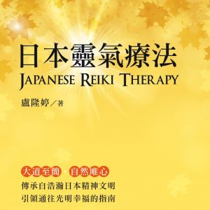 日本靈氣療法 Japanese Reiki Therapy