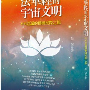 法華經的宇宙文明:不可思議的佛國星際之旅