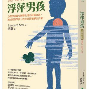浮萍男孩(全新增訂版)