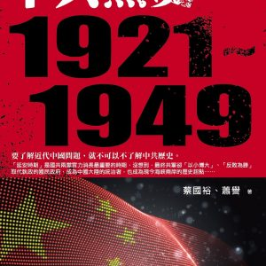 中共黨史(1921~1949)