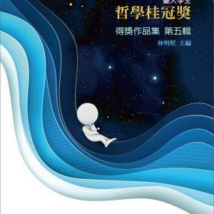 臺大學生哲學桂冠獎得獎作品集 第五輯