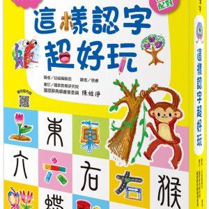 兒童看圖學漢字:這樣認字超好玩【讓孩子看圖認字,運用聯想力,學會100個字】