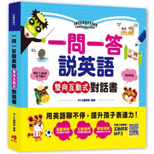 一問一答說英語!雙向互動式對話書:用英語聊不停,提升孩子字彙力及表達力!(隨書附美籍外師錄製互動問答MP3)