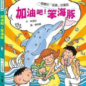加油吧!笨海豚(二版)