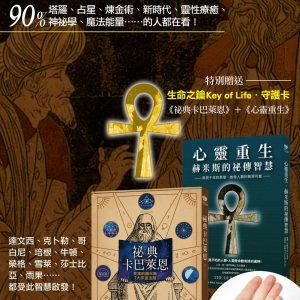 失落的神書:《祕典卡巴萊恩》+《心靈重生》(贈送「生命之鑰Key of Life‧守護卡」)