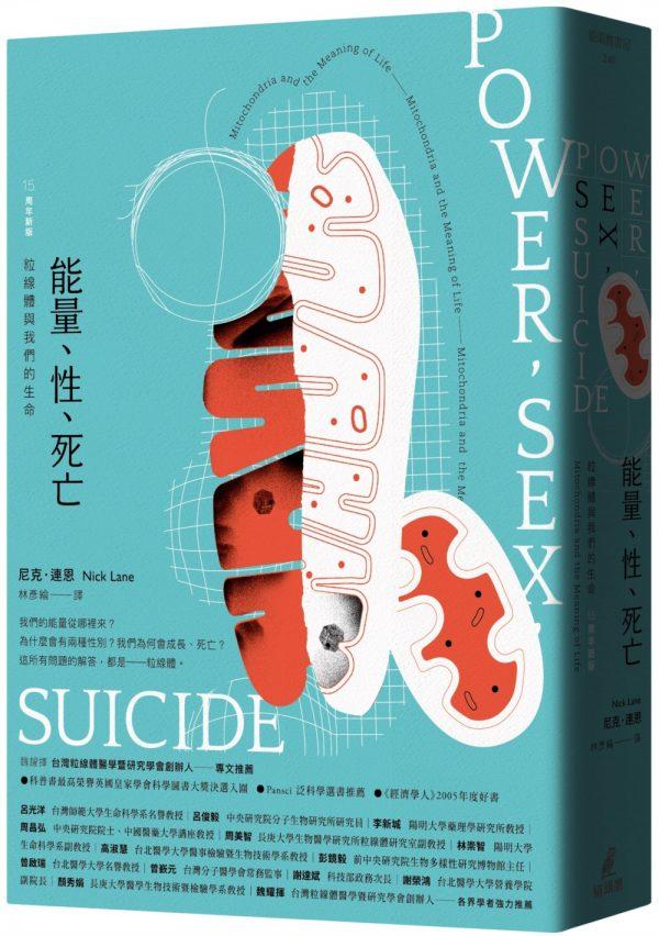 能量、性、死亡:粒線體與我們的生命(15周年新版)