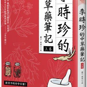 李時珍的中草藥筆記(上卷)