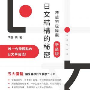 日文結構的秘密:跨越初級障礙﹝新裝版﹞