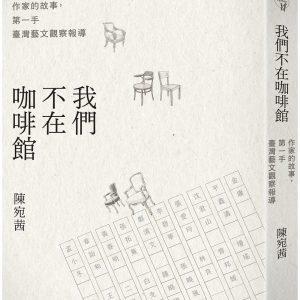 我們不在咖啡館:作家的故事,第一手臺灣藝文觀察報導