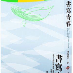 書寫青春17:第十七屆台積電青年學生文學獎得獎作品合集