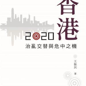 香港2020:治亂交替與危中之機
