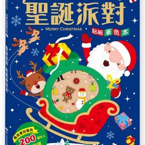 聖誕派對貼紙著色本