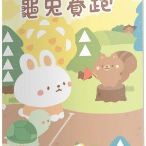 龜兔賽跑:馬賽克貼紙童話遊戲書