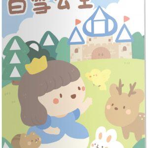 白雪公主:馬賽克貼紙童話遊戲書
