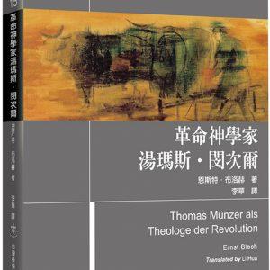 革命神學家湯瑪斯.閔次爾