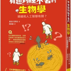 有趣到睡不著的生物學:螞蟻和人工智慧有關?
