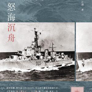 怒海沉舟:太平輪海難歷險及尋恩記