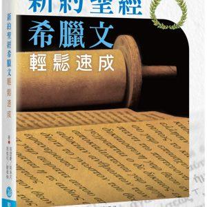 新約聖經希臘文輕鬆速成