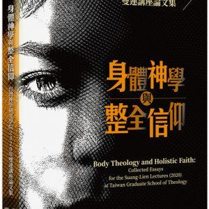 身體神學與整全信仰:台灣神學研究學院2020年雙連講座論文集
