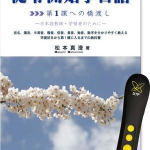 從零開始學日語 DTP鋰電點讀筆學習套組