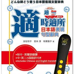 適時適所 日本語表現句型辭典 DTP鋰電點讀筆學習套組