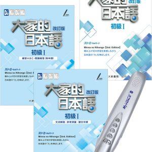 大家的日本語+My VOICE藍牙數位學習智慧筆(32G)(2版)