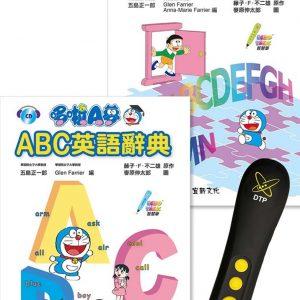 哆啦A夢 ABC英語詞典、英語學習任意門 DTP鋰電點讀筆學習套組