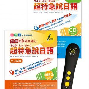 日中英超特急說日語 DTP鋰電點讀筆學習套組