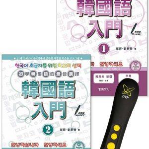 韓國語入門1〜2 DTP鋰電點讀筆學習套組