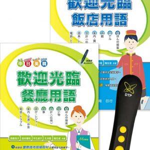 中日英韓 歡迎光臨 飯店用語+餐廳用語! DTP鋰電點讀筆學習套組