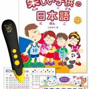 新・楽しい子供の日本語、撲克遊戲學日語、50音墊板 DTP鋰電點讀筆學習套組